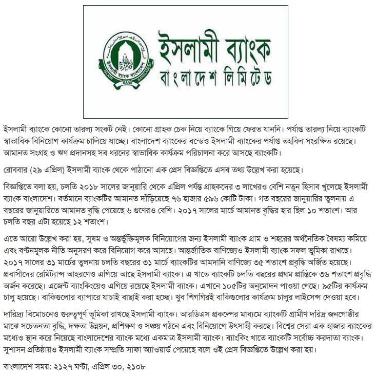 Islami Bank Bangladesh Ltd: IBBL's Statement in Media